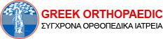 Greekorthopaedic.gr