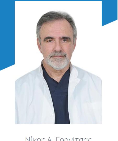 Ισχιαλγία θεραπεία - συμπτωματα - αντιμετωπιση - πόνος στο ισχιακό νεύρο θεραπεια